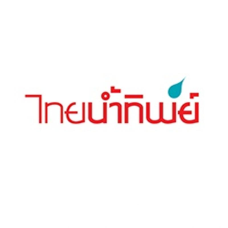 สมัครงาน ThaiNamthip Limited (บริษัทไทยน้ำทิพย์ จำกัด)