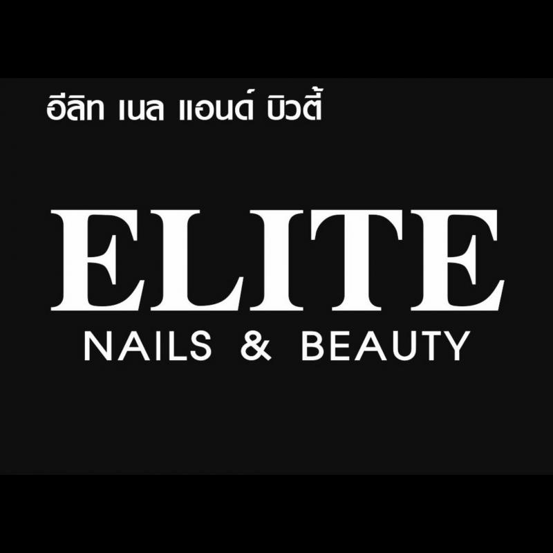 สมัครงาน Elite Nails and Beauty