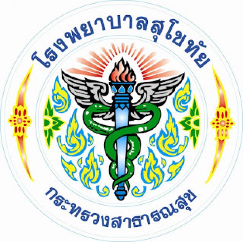 สมัครงาน พนักงานช่วยเหลือคนไข้ (รับสมัครวันนี้ - 19 กพ. 63) โรงพยาบาลสุโขทัย สุโขทัย