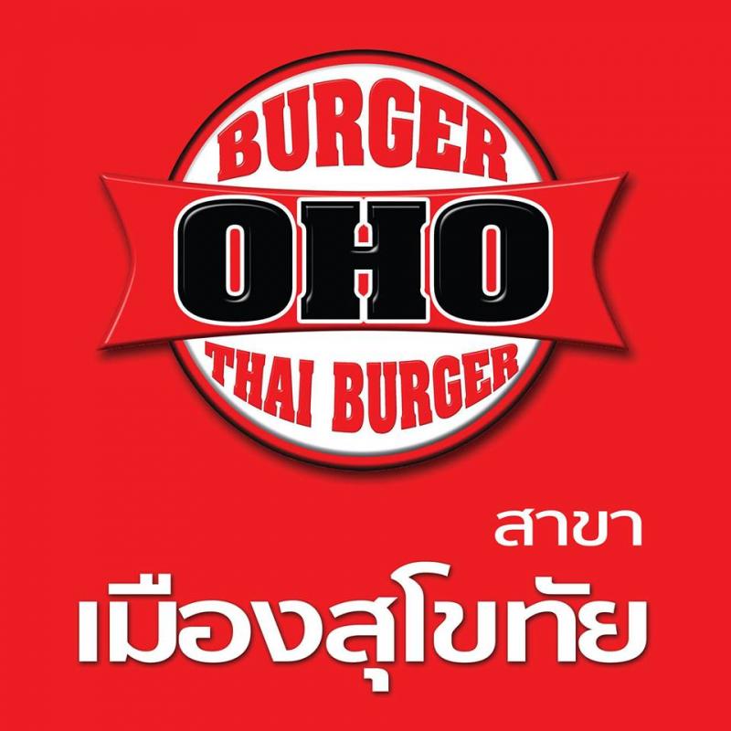 สมัครงาน OHO Burger สาขา เมืองสุโขทัย