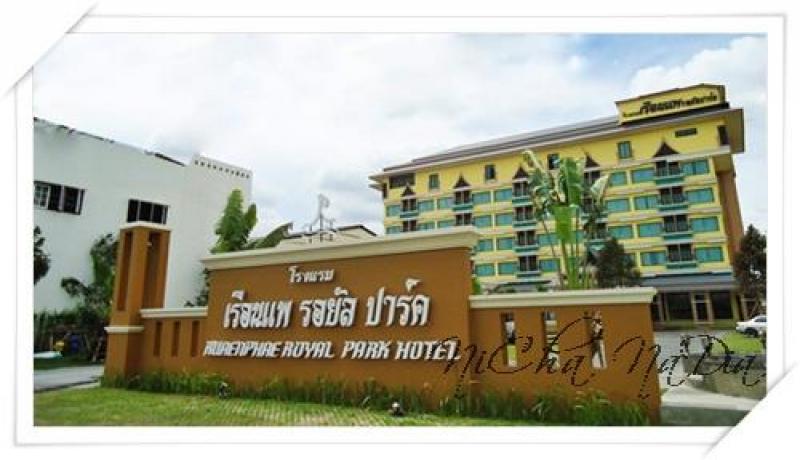 สมัครงาน พนักงานเสริฟ (หญิง) โรงแรมเรือนแพ รอยัล ปาร์ค พิษณุโลก พิษณุโลก