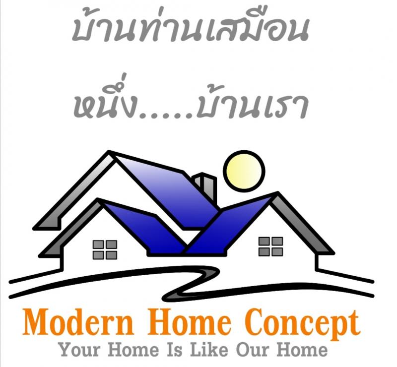 สมัครงาน สถาปนิก/พนักงานเขียนแบบ โมเดิร์น โฮม คอนเซ็ปท์