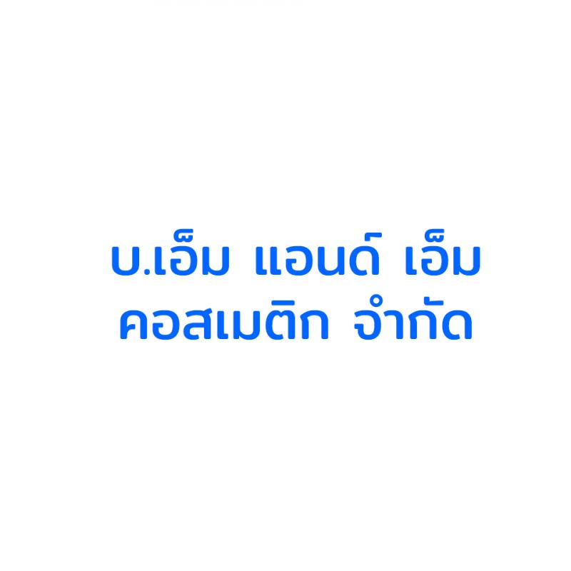 สมัครงาน บ.เอ็ม แอนด์ เอ็ม คอสเมติก จำกัด