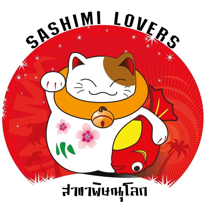 สมัครงาน ร้านอาหารญี่ปุ่น ซาชิมิเลิฟเวอร์ สาขาพิษณุโลก